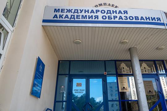 В Международной академии образования на Ямашева учится 95 школьников (с 1 по 11 класс), цена вопроса — 23-29 тысяч рублей в месяц, плюс вступительный взнос в размере 50 тысяч рублей