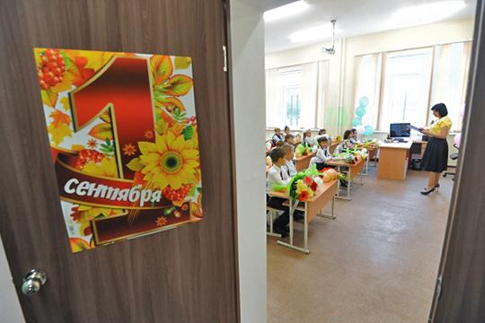 ВКазани учится 138 тысяч школьников, изних примерно 1,3тыс. учеников (чуть менее одного процента)— вплатных школах