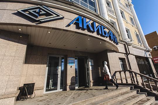 АКИБАНК сегодня входит вчисло 200 крупнейших кредитных организаций России, оставаясь стабильным инадежным партнером более четверти века