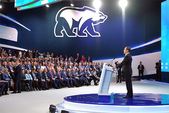 Дмитрий Медведев: «Если кто-то стесняется быть в наших рядах, лучше выйти из партии, освободить место тем, кто верит в ее будущее, кто готов работать в партии, работать на всю страну»