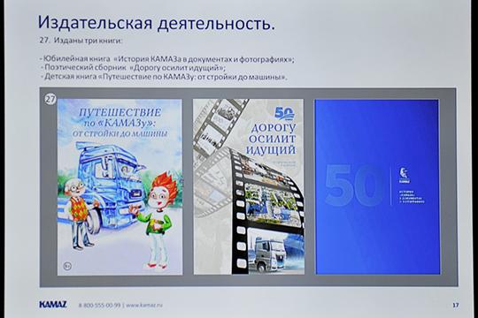 Кроме того, завод вэтом году решил заняться ииздательской деятельностью. К50-летию КАМАЗ выпустил три книги. Самая большая— весом 2,5 кг— под названием «КАМАЗ вдокументах ифактах»