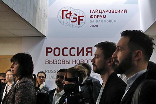 Сенсационная отставка правительства и оперативное утверждение Госдумой нового премьера внесли коррективы и в планы организаторов XI Гайдаровского форума