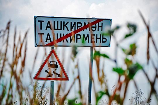 Всего на территории республики установлено 11 тыс. 925 дорожных знаков, из них в благородном двуязычном виде — 7984 дородных знака, что составляет только 67%