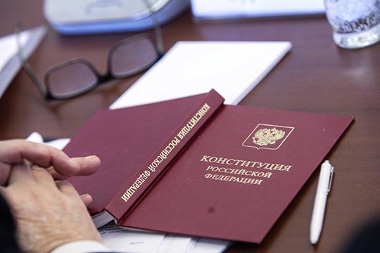 В думский комитет по госстроительству и законодательству поступило 138 предложений по поправкам к Основному закону, а в рабочую группу по его изменению — более 400 предложений