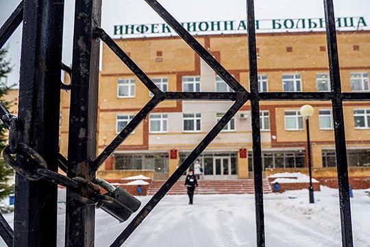 У казанской инфекционки: «Шестнадцать человек охраны на восемь эвакуированных!»