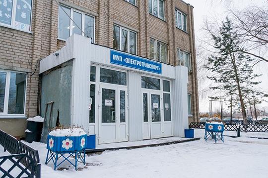 МУП «Электротранспорт» в настоящее время готовится к закрытию и отказывается от пояснений. «Мы комментариев не даем, все вопросы к исполкому города»