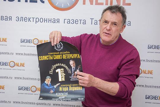 1 марта — зрителей ждет выступление камерного оркестра Лермана и ансамбля «Солисты Санкт-Петербурга» под руководством известного скрипача, ректора Санкт-Петербургской консерватории Михаила Гантварга