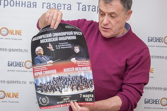 7марта приедет академический симфонический оркестр Московской филармонии под управлениемЮрияСимонова