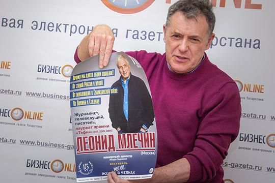 11марта вЧелнах пройдет творческий вечер международного обозревателя, лауреата премии «ТЭФИ»ЛеонидаМлечина