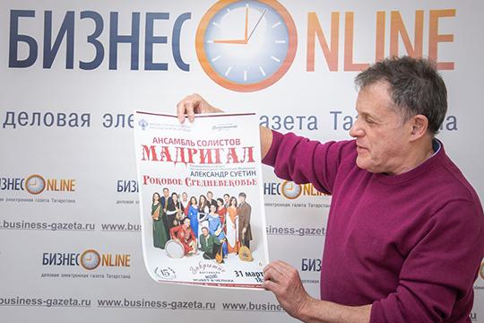 31 марта выступлением ансамбля солистов «Мадригал» Московской филармонии под руководством Александра Суетина