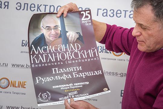 25-го марта выступит швейцарский виолончелист Александр Кагановский с концертной программой памяти Рудольфа Баршая