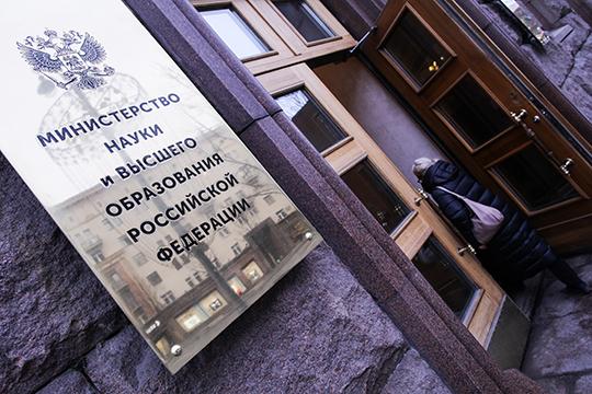 В 2020 году миннауки РФ планирует на конкурсной основе отобрать еще пять новых научно-образовательных центров. Решение о выборе победителей будет принято не позднее 31 августа