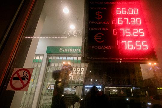 «Рубль на данный момент теряет по отношению к доллару 1,36%, доллар поднялся выше 66 рублей, а по отношению к евро рубль обесценивается на 1,5%»
