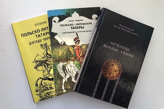 Первой в 1995 году вышла моя книга «Польско-литовские татары. Наследники Золотой Орды». Там шла речь о древних корнях польско-литовских татар — выходцев из Золотой Орды