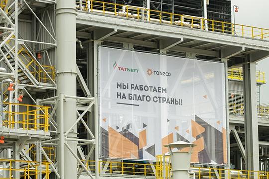 Правительство РФвключило «ТАНЕКО»вэнергетическую стратегию России, рассчитанную до2035 года
