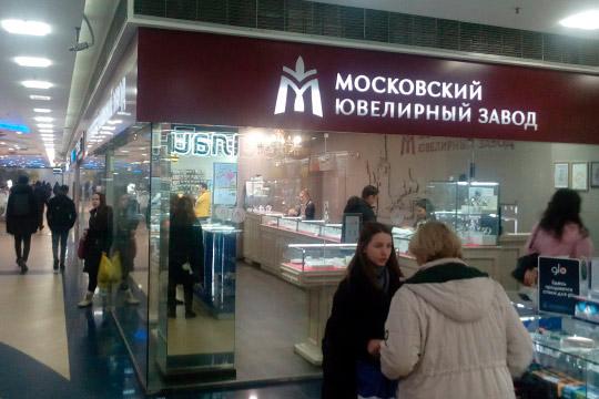 В ювелирных салонах «Яхонт» и «Московский ювелирный завод» тоже не отмечают увеличения количества людей, желающих «вложиться» в драгоценности