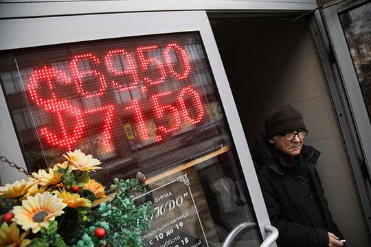 «Рубль по75 задоллар— это некатастрофа. Мывидели рубль по75 задоллар, это непервый раз, когда оннаходится наэтой отметке. И, вобщем, все прекрасно понимали, что рубль— это валюта обеспеченная нефтью, упадет нефть— упадет ирубль»