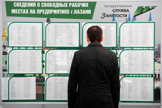 «В России до последнего времени мы все кризисы переживали без серьезного всплеска безработицы»