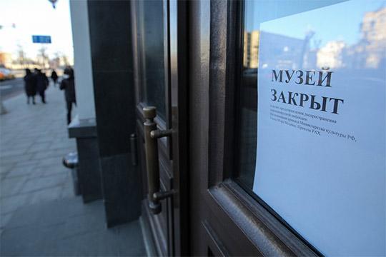 С середины прошлой недели минкульт распорядился закрыть для посетителей все федеральные учреждения культуры из-за угрозы распространения коронавируса