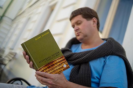 Денис Осокин, едва ли не самый известный сегодня в России писатель, живущий и работающий в Казани, выглядит белой вороной среди своих коллег