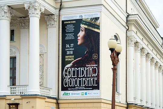 Оперу «Сююмбике» за два сезона, а премьера ее состоялась в сентябре 2018-го, в Казани показали 7 раз
