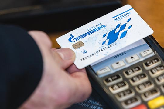 Накопленные бонусы можно использовать, чтобы оплачивать топливо или любые товары кафе имагазинов наАЗС сети «Газпромнефть» покурсу 1 бонус = 1 рублю