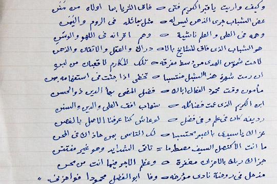 Стихи Зийа ад-Дина ал-Болгари об умершем сыне Шихабад-Дина Марджани (копия из архива Зайнап Максудовой)