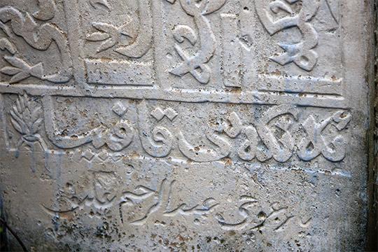 Фрагмент погребальной надписи на кладбище в Стерлибашево