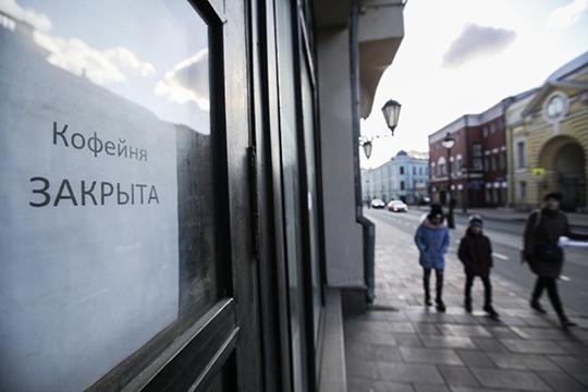 ВМоскве закрывают все кафе ирестораны.Владельцы ируководители челнинских заведенийпока работают, ноотмечают рекордное падениепосещаемости и, как следствие, выручки