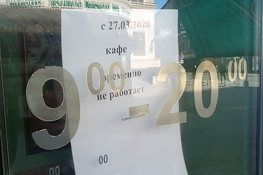 Кафе ирестораны повсей стране должны приостановить работу с28марта по5апреля. Такое поручение дал премьер-министр РоссииМихаил Мишустин