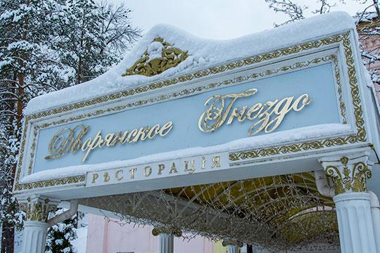 «В Татарстане на данный момент закрыты все заведения общепита. Но еще до этого официального решения мы закрыли «Дворянское гнездо», «Ностальгию»