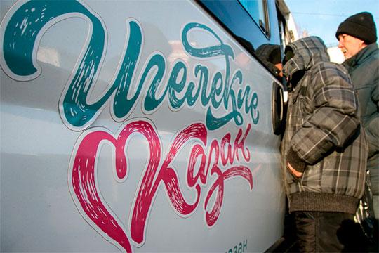 Есть проект «Добрая Казань» при городской мэрии. Каждый день так называемый «Добрый фудтрак» выезжал в парки города, чтобы бесплатно покормить нуждающихся