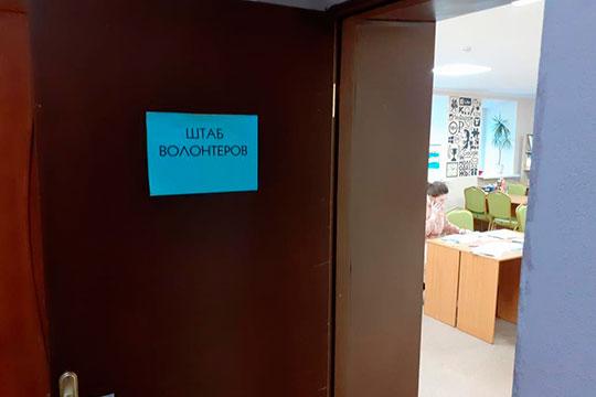 На здании встречает надпись: «Штаб Волонтеров». В кабинете — несколько сотрудниц, но посетителей практически нет. Лишь один постучался за время визита