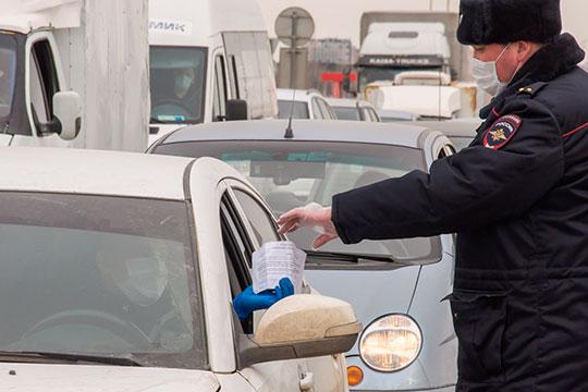 31 марта кабмин Татарстана утвердил порядок выхода из дома и форму справки для работодателей. Тогда же начались рейды