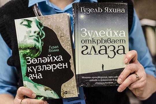 «Обсуждение книги Гузель Яхиной «Зулейха открывает глаза» было бурным и бессмысленным. По итогам считается хорошим тоном книгу хвалить (даже если не читал), а в национальной среде — ругать (даже если не читал)»
