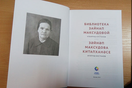 «Зайнап Максудова совершенно точно знала, кто она и откуда. Она была «себе на уме», не шла на поводу у времени»