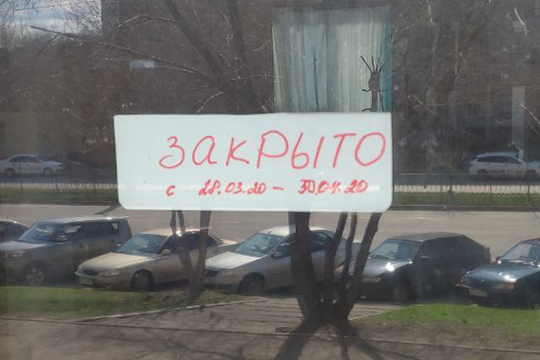 Аодна парикмахерская вообще нестала открываться, надвери красовалась отруки написанная табличка: «Закрыто с28.03— 30.04»