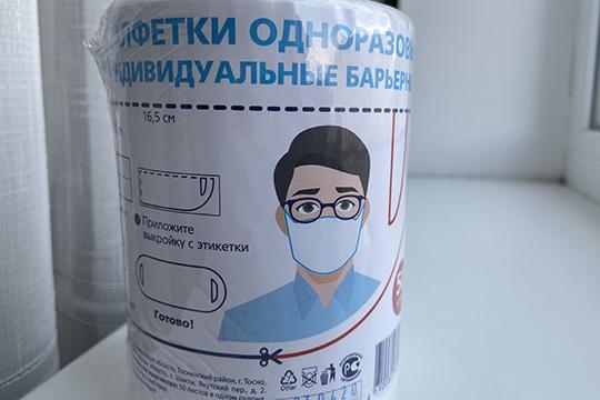 В аптеке девушка предлагает небольшой рулон, похожий натуалетную бумагу. За165 рублей получаем 50 вискозных салфеток, изкоторых дома можно создавать самодельные маски