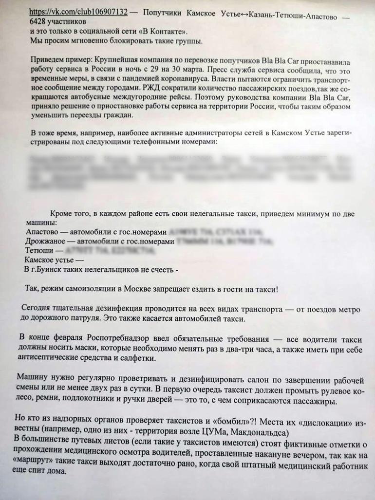 Враспоряжении редакции оказалось письмо отпассажирских перевозчиков изюго-запада Татарстана, которые бьют тревогу из-за роста «серых» маршрутов