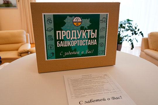 Всего в Башкирии заготовили 100 тысяч продуктовых наборов (туда входят крупы, чай, консервы, макароны, масло и прочее) для 72 тысяч малоимущих семей