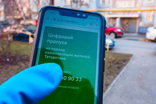 Напомним, татарстанская система цифровых пропусков, разработанная министерством цифрового развития РТ, Центром Цифровой трансформации иАкБарс Банком, работает с1апреля