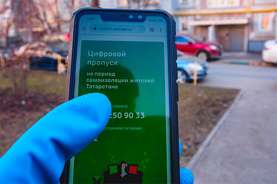 «Ак Барс Банк» финансирует функционирование системы цифровых и СМС-пропусков, введенной властями республики