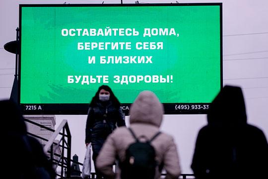 «Чем строже мы все, все граждане России, будем сейчас соблюдать необходимые требования, следовать правилам самоизоляции и карантина, тем быстрее это все пройдет»