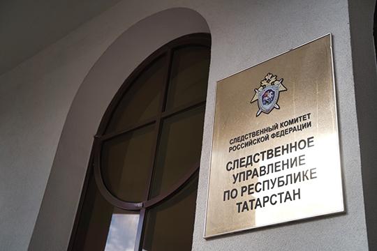 Следственный комитет возбудил уголовное дело в отношении сотрудника одного из самых закрытых подразделений МВД. Речь про центр противодействия экстремизму РТ