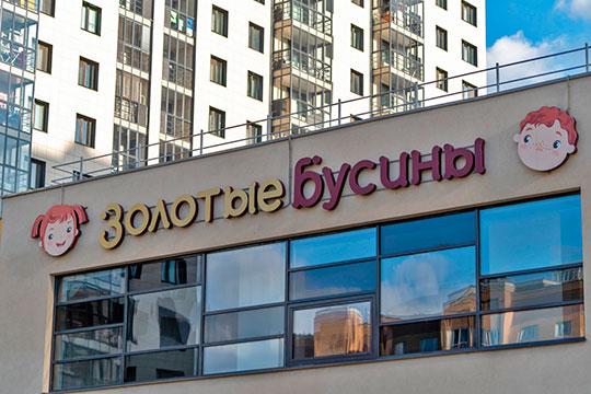 Как стало известно «БИЗНЕС Online», особых условий для себя требуют родители частного казанского детского сада «Золотые бусины» на ул. Алексея Козина