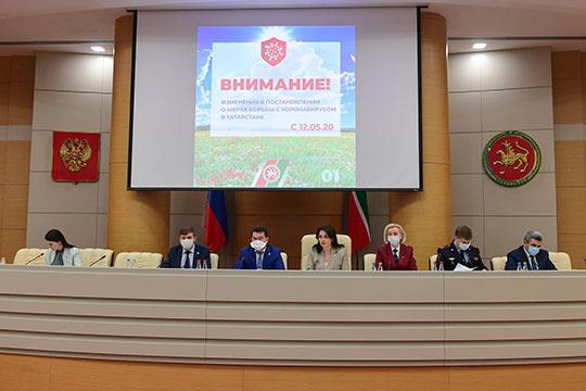 В кабмине РТ прошел брифинг «О мерах, предпринимаемых в Республике Татарстан по недопущению распространения новой коронавирусной инфекции и планах поэтапного выхода из режима ограничений»