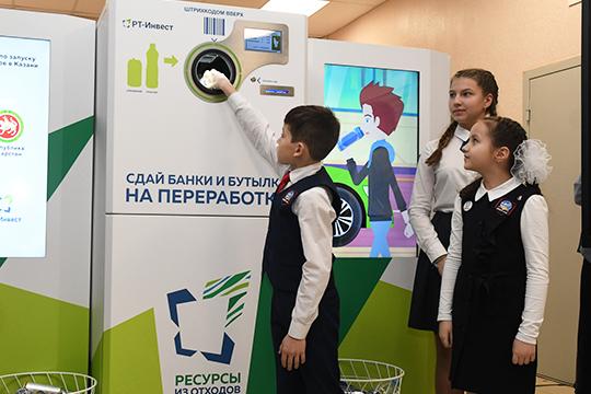Еще изновшеств этого года— вшколах Казани «РТ-Инвест» впервые вРоссии запустил сеть изпервых 20 фандоматов поприему ПЭТ-бутылок иалюминиевых банок