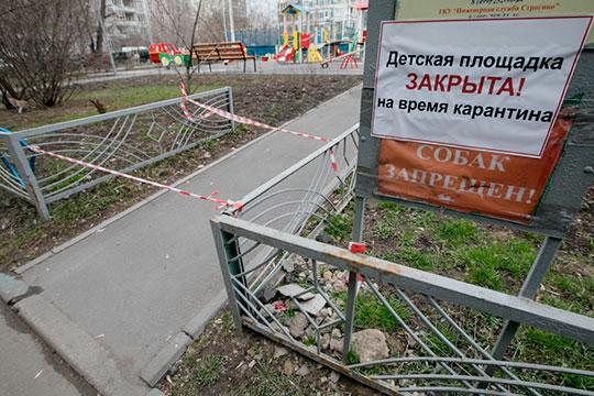«Сейчас детские площадки закрыли, парки и зелёные зоны закрыли. Контингенты, в которых вирус теряет свою вирулентность, изолировали»
