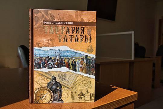 Накануне 70-летия депутата Госдумы от РТ Фатиха Сибагатуллина вышла его очередная историческая книга «Тартария и татары»