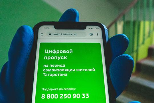 Завремя действия сервиса было выдано 13,7млн цифровых пропусков. Только впоследний день работы сервиса, 11мая, татарстанцы запросили 464,7 тысяч разрешений навыход издома